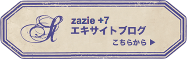 zazie+7 エキサイトブログ記事一覧はこちら